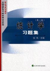 统计学习题集(第二版)(仅适用PC阅读)