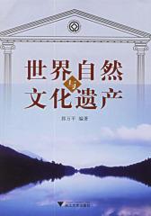 世界自然与文化遗产