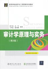 审计学原理与实务(第2版)(仅适用PC阅读)