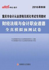 财经法规与会计职业道德·全真模拟预测试卷