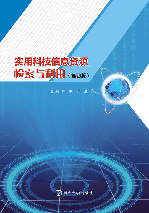 实用科技信息资源检索与利用(第四版)