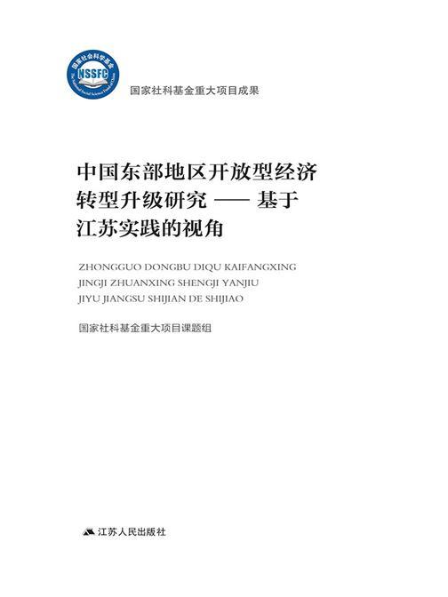 中国东部地区开放型经济转型升级研究——基于江苏实践的视角
