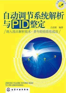 自动调节系统解析与PID整定