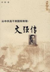 新史学:从中共高干到国军将领文强传(试读本)