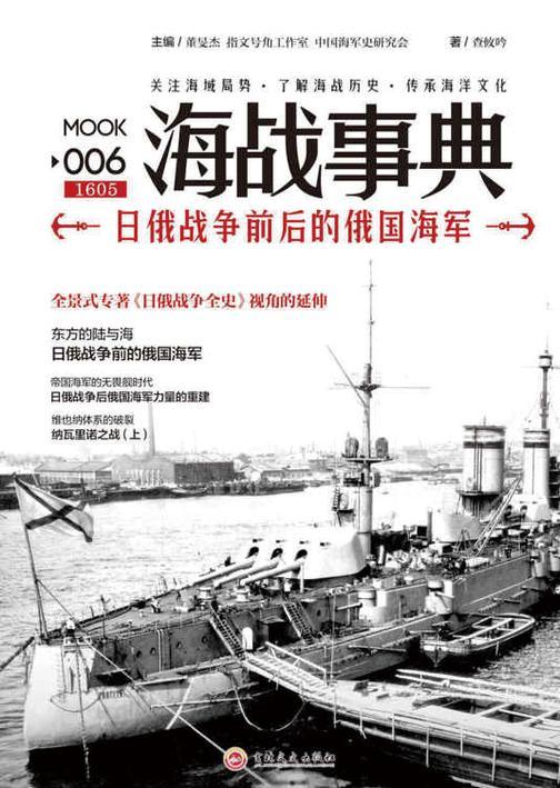 海战事典006:日俄战争前后的俄国海军
