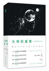 大师的盛宴——20世纪科幻小说选(试读本)