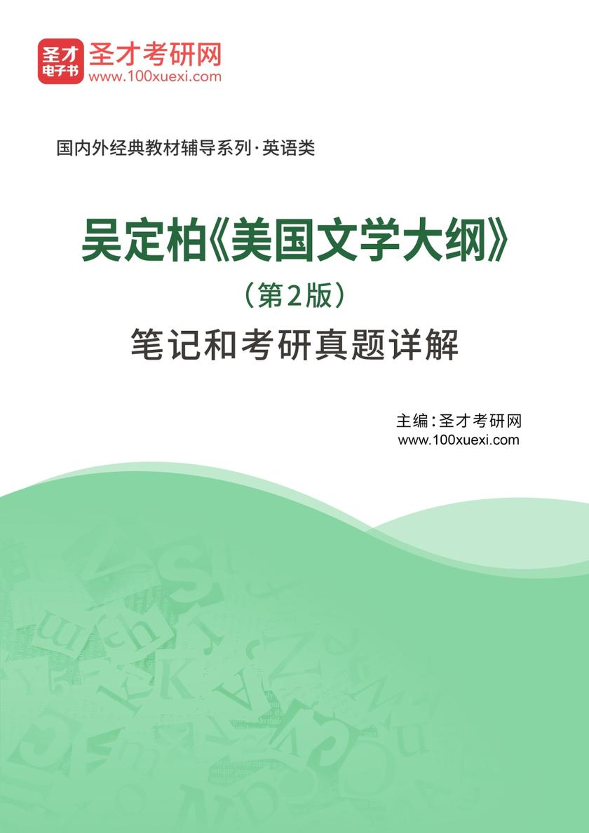 吴定柏《美国文学大纲》(第2版)笔记和考研真题详解