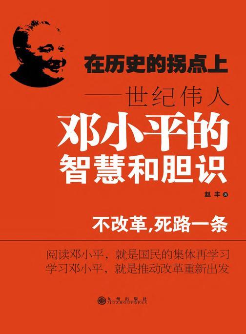 在历史的拐点上——世纪伟人邓小平的智慧和胆识