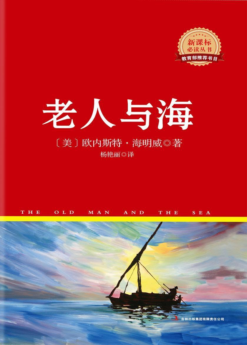 新课标必读丛书:老人与海