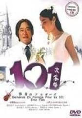 101次求婚(影视)