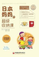 日本妈妈的超级收纳课(好妈妈跟我学·全球教子智慧系列)