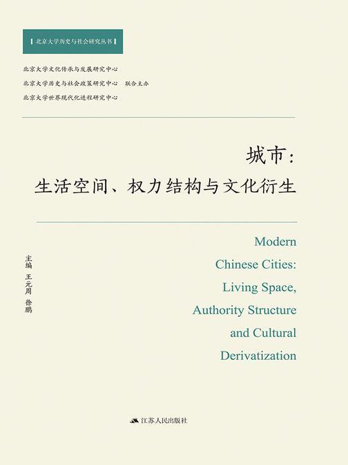 城市:生活空间、权力结构与文化衍生