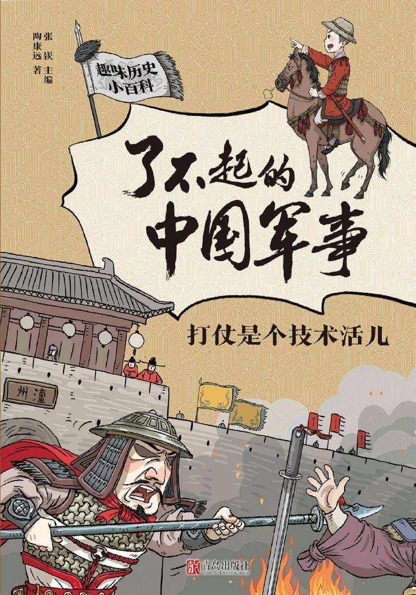 了不起的中国军事·打仗是个技术活儿