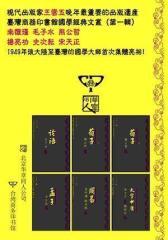 台湾国学经典连载版(试读本)