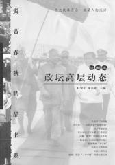 炎黄春秋精选三:政坛高层动态