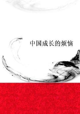 中国成长的烦恼