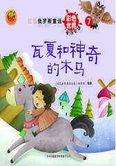 红色俄罗斯童话:瓦夏和神奇的木马(仅适用PC阅读)