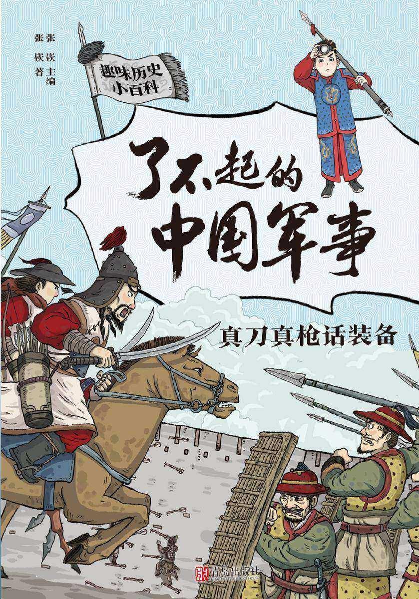 了不起的中国军事·真刀真枪话装备