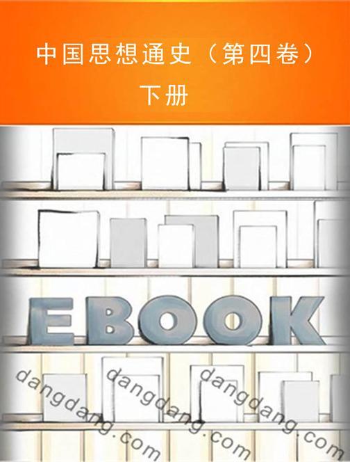 中国思想通史(第四卷)下册