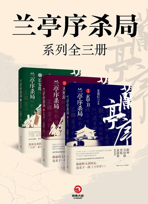 兰亭序杀局系列全三册