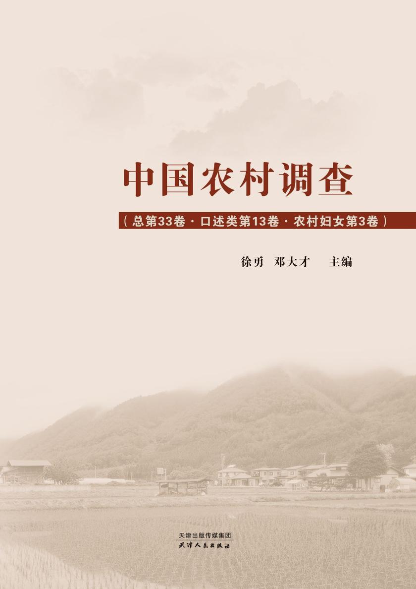 中国农村调查.总第33卷.口述类. 第13卷, 农村妇女. 第3卷