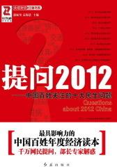 提问2012:中国百姓关注的十大民生问题(仅适用PC阅读)