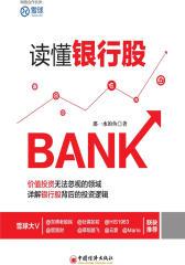 读懂银行股