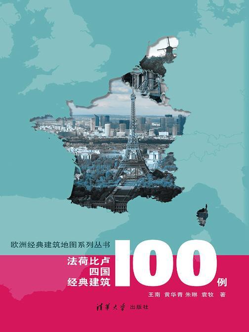 法荷比卢四国经典建筑100例