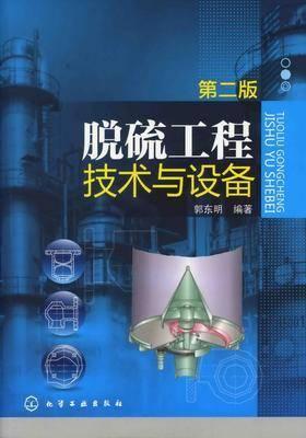 脱硫工程技术与设备