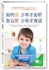 如何说少年才会听 怎么听少年才肯说(全球畅销家教书《如何说孩子才会听 怎么听孩子才肯说》作者专为青春期孩子家长所著,许多有效的方法和沟通技巧帮助家长成为青春期孩(试读本)