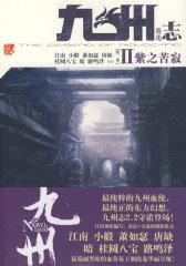 九州志·葵花II·紫之苦寂(试读本)