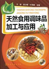 天然食用调味品加工与应用