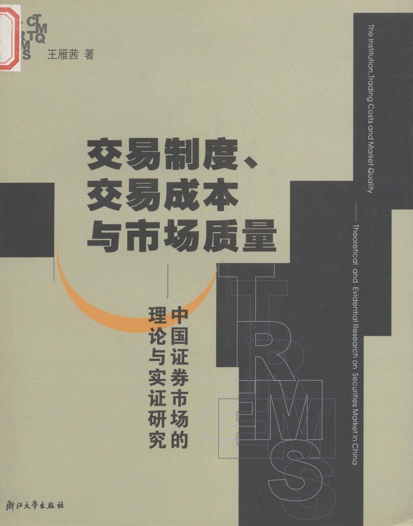 交易制度、交易成本与市场质量:中国证券市场的理论与实证研究(仅适用PC阅读)