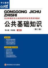 2010年重庆市公务员录用考试专用系列教材:公共基础知识(第二版)