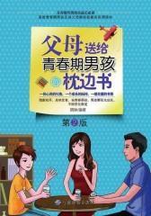 父母送给青春期男孩的枕边书(第2版)