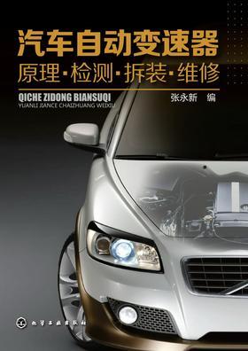 汽车自动变速器原理·检测·拆装·维修