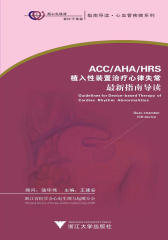 ACC AHA HRS植入性装置治疗心律失常  指南导读(仅适用PC阅读)