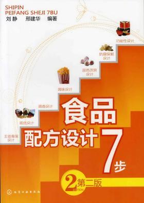 食品配方设计7步