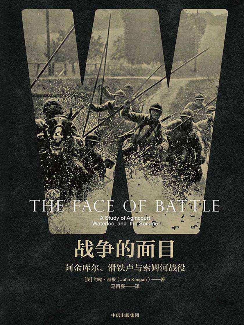 战争的面目:阿金库尔、滑铁卢与索姆河战役