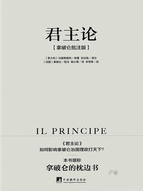 君主论:拿破仑批注版(权威版本,拿破仑的枕边书!)