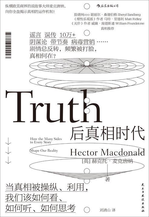 后真相时代(真相与谣言齐飞,当真相被操纵利用,你当如何分辨?《牛津大辞典》年度热点,Facebook COO桑德伯格、梁文道力荐!)