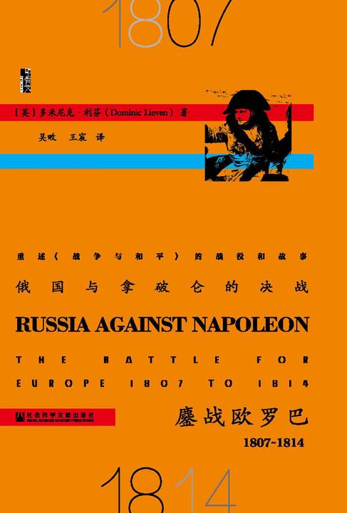 俄国与拿破仑的决战:鏖战欧罗巴(1807~1814)(甲骨文系列)