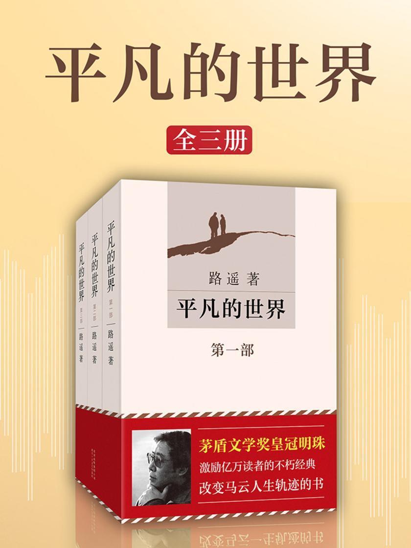 平凡的世界(全三册) 第三届茅盾文学奖获奖作品