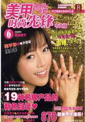 美甲时尚先锋(6)(试读本)