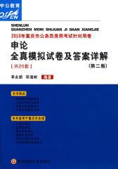 2010年重庆市公务员录用考试针对用卷:申论全真模拟试卷及答案详解(第二版)