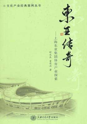 东亚传奇——上海东亚集团体育产业探索