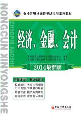 天合教育?农村信用社招聘考试专用系列教材:经济、金融、会计(2014)