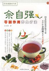 零副作用养生疗法——佘自强疗效植物手册(试读本)