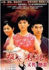 绝恋(影视)