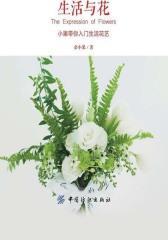 生活与花:小果带你入门生活花艺